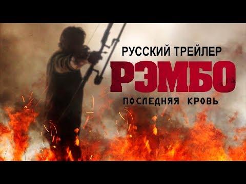 Рэмбо 5: Последняя кровь Русский Трейлер (2019)