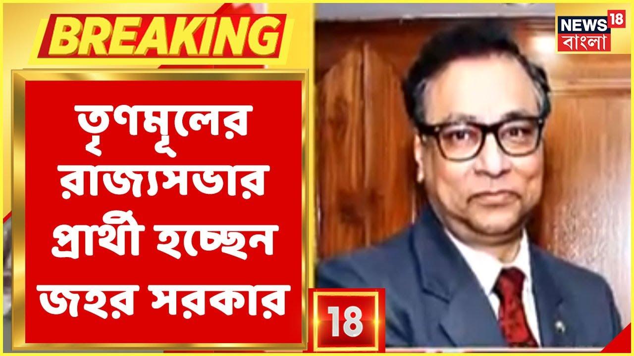 Download Breaking News: TMC-র রাজ্যসভার প্রার্থী Prasar Bharati-র প্রাক্তন CEO Jahar Sarkar