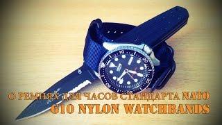 О ремнях для часов стандарта НАТО (+установка на часы Seiko)