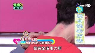 頸部刮痧需要注意的事項