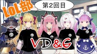 [LIVE] LOL部】VD&Gteamの練習風景2