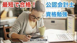公認会計士が資格試験勉強のコツを解説 〜最短で合格! 〜
