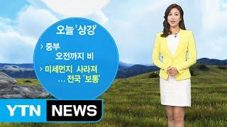 [날씨] 오늘 '상강' 중부 오전 비...미세먼지 사라져 / YTN