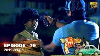 Hathe Kalliya | Episode 79 | 2019-09-05 Thumbnail