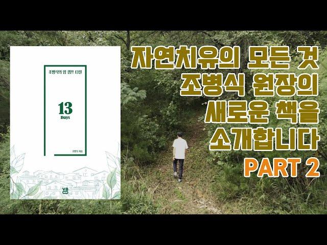 [신간소개]조병식의 암캠프 13일 PART-2 / 자연치유법 완전공개