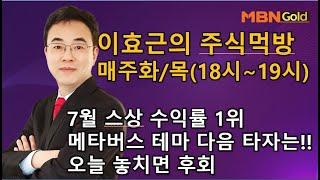 [MBN골드 이효근] 스상 수익률1위 , 추천하는메타버…