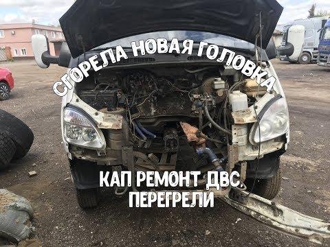 Перегрели газель,капитальный ремонт двигателя змз 405,прогорела новая головка Капремонт ДВС, ГБЦ