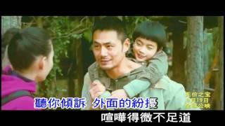 電影《無價之寶》主題曲MV《真愛的味道》張靚穎-自製KTV