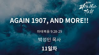 [2020.08.10] 2020 라이트하우스 기도회 11일차(강사 : 박성민 - 포항새벽이슬교회)