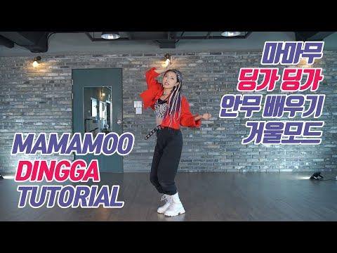 [튜토리얼] MAMAMOO (마마무) - 딩가딩가 (Dingga) 커버댄스 안무 배우기 거울모드 (Mirrored)