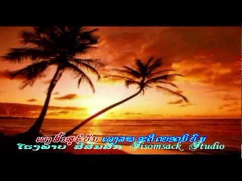 161. ເພງ ສິ້ນສຸຣິຍັນ Mr. Phomma Phimmasone