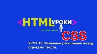 расстояние между строками CSS