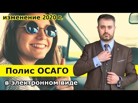 Электронный полис ОСАГО 2020 г. | изменения в правилах предоставления полиса ОСАГО (е-осаго)