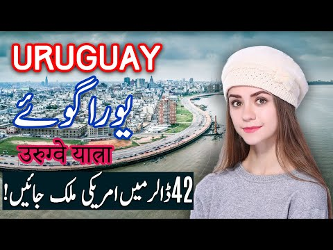 Travel To Uruguay | History Documentary  About Uruguay in Urdu And Hindi | Spider Tv |  یوروگواے