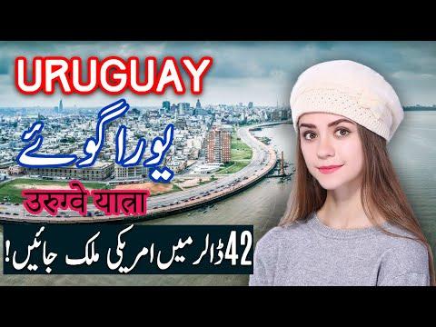 Travel To Uruguay | History Documentary  About Uruguay in Urdu And Hindi | Spider Tv |  یوروگواے