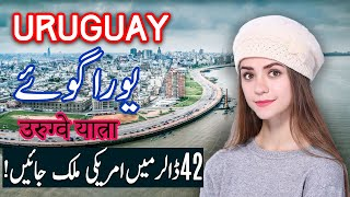 Travel To Uruguay   History Documentary  About Uruguay in Urdu And Hindi   Spider Tv    یوروگواے