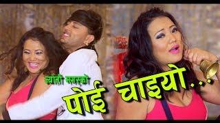 New Hot Teej Song 2017 Poi Chaiyo by Jyoti magar & Suresh Rana FINAL HD