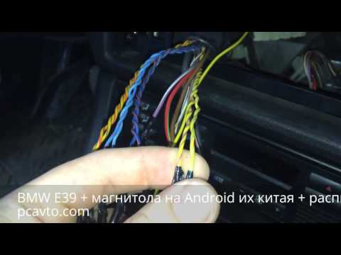 BMW E39 + магнитола на Android из китая + распиновка (pcavto.com)