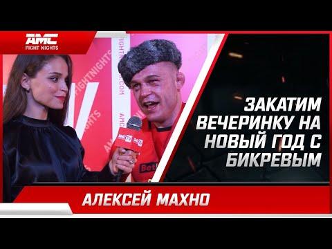"""Алексей Махно: """"Закатим ВЕЧЕРИНКУ на новый год с БИКРЕВЫМ! / Слова после боя!"""
