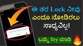 ಈ ತರ Lock ನೀವು ಎಂದೂ ನೋಡಿರಲು ಸಾದ್ಯವಿಲ್ಲ  Best App Lock  Technical Jagattu