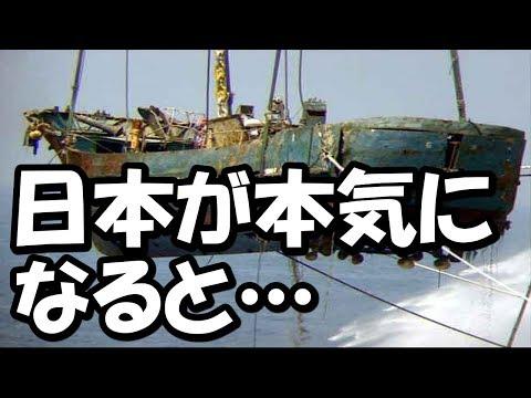 日本が本気でキレた瞬間に世界が驚愕!「日本とは絶対に争うな」世界中のメディアが日本の凄さを痛感した光景【海外の反応】