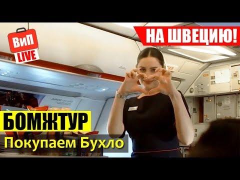 Из Молдовы в Швецию | бомжтур, дешевые авиабилеты, бесплатное жилье, алкоголь в дьюти фри