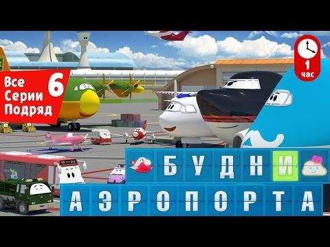 Новые мультфильмы: Будни аэропорта - Все серии подряд (Сборник 6)