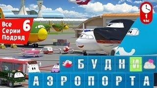 видео Будни аэропорта