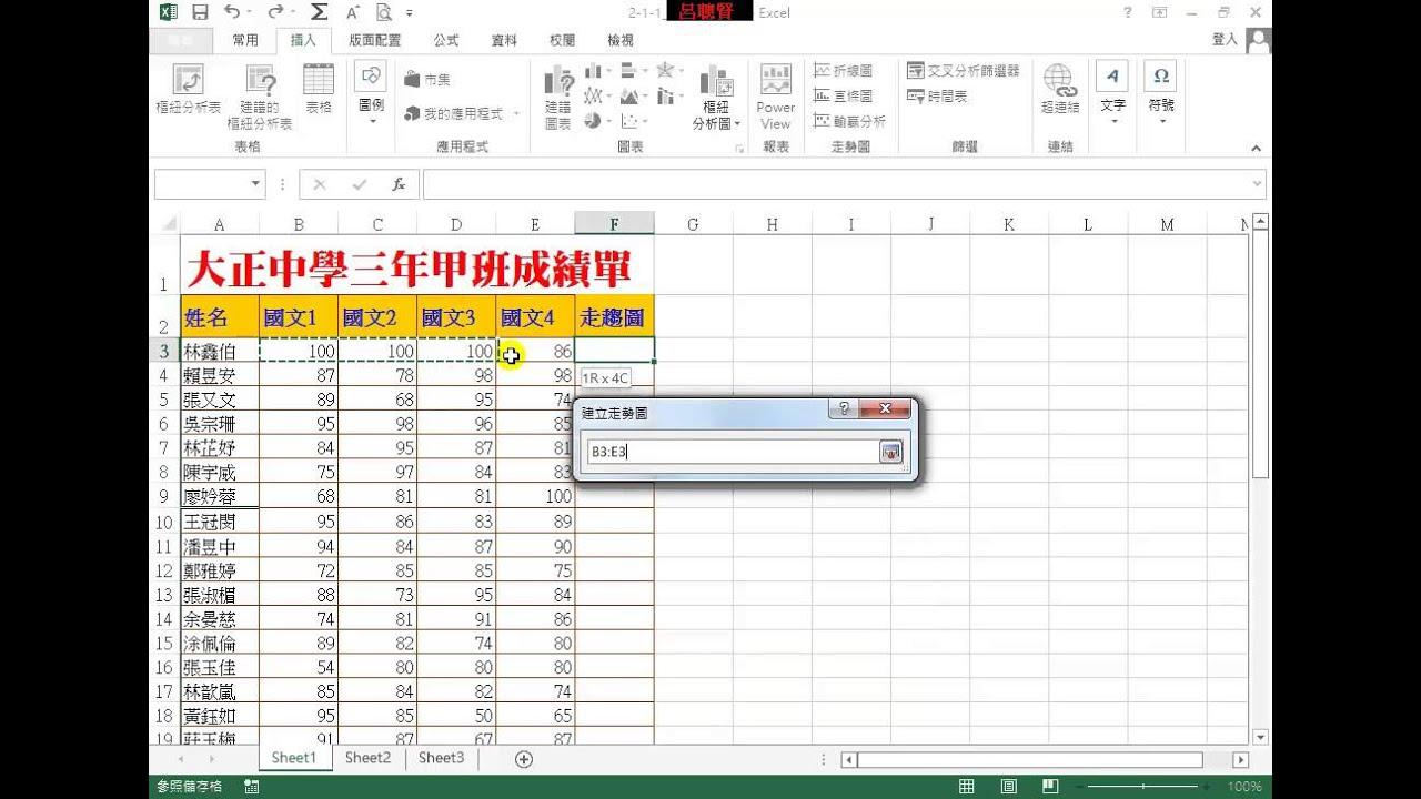 Excel 2013_a10_走趨圖設定 - YouTube