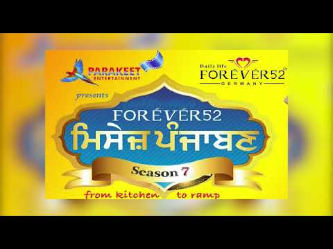 Mrs. Punjaban 2017 season 7. Guneeta bindra byte....