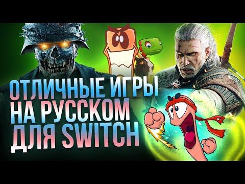 Ведьмаки, червяки и зомбаки – отличные игры на русском для Nintendo Switch