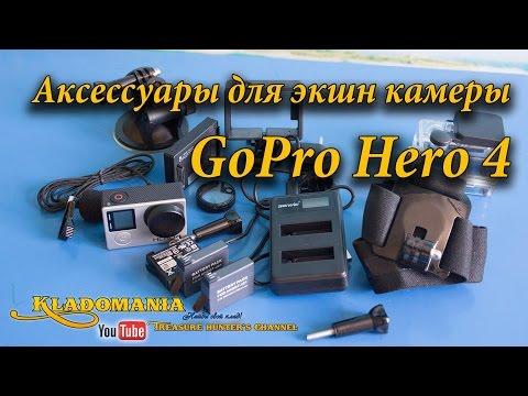 Аксессуары для экшн камеры GoPro Hero 4