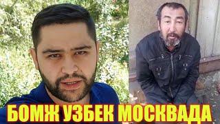 БОМЖ БУЛИБ КОЛГАН УЗБЕК