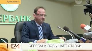 Сбербанк повышает ставки(, 2014-10-17T07:26:10.000Z)