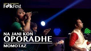 Na Jani Kon Oporadhe (না জানি কোন অপরাধে) by Momotaz (মমতাজ) | Dhaka International FolkFest 2018