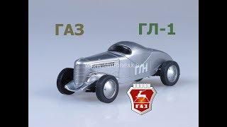 ГАЗ ГЛ-1, Автолегенды СССР №116 (DeAgostini)