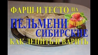 Пельмени сибирские как приготовить фарш сделать тесто лепить и варить пельмени
