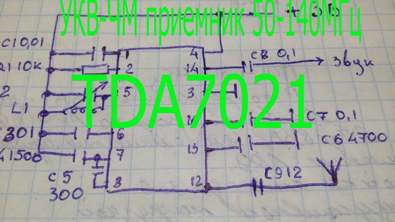 схема укв приемника на микросхеме ta2003p