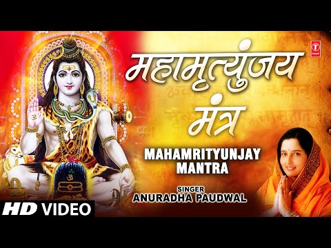 Mahamrityunjaya Mantra Original Anuradha Paudwal with Subtitles & Meaning