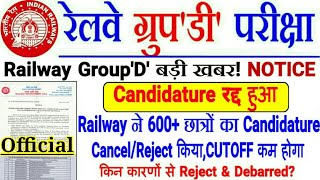 RRB GROUP D बड़ी खबर Official Notice जारी। 600+ छात्रों के CANDIDATURE रद्द हुआ। Life Time Debar किया