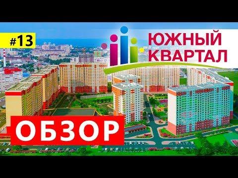 ЖК Южный квартал Анапа. Планировки, Цены 2019