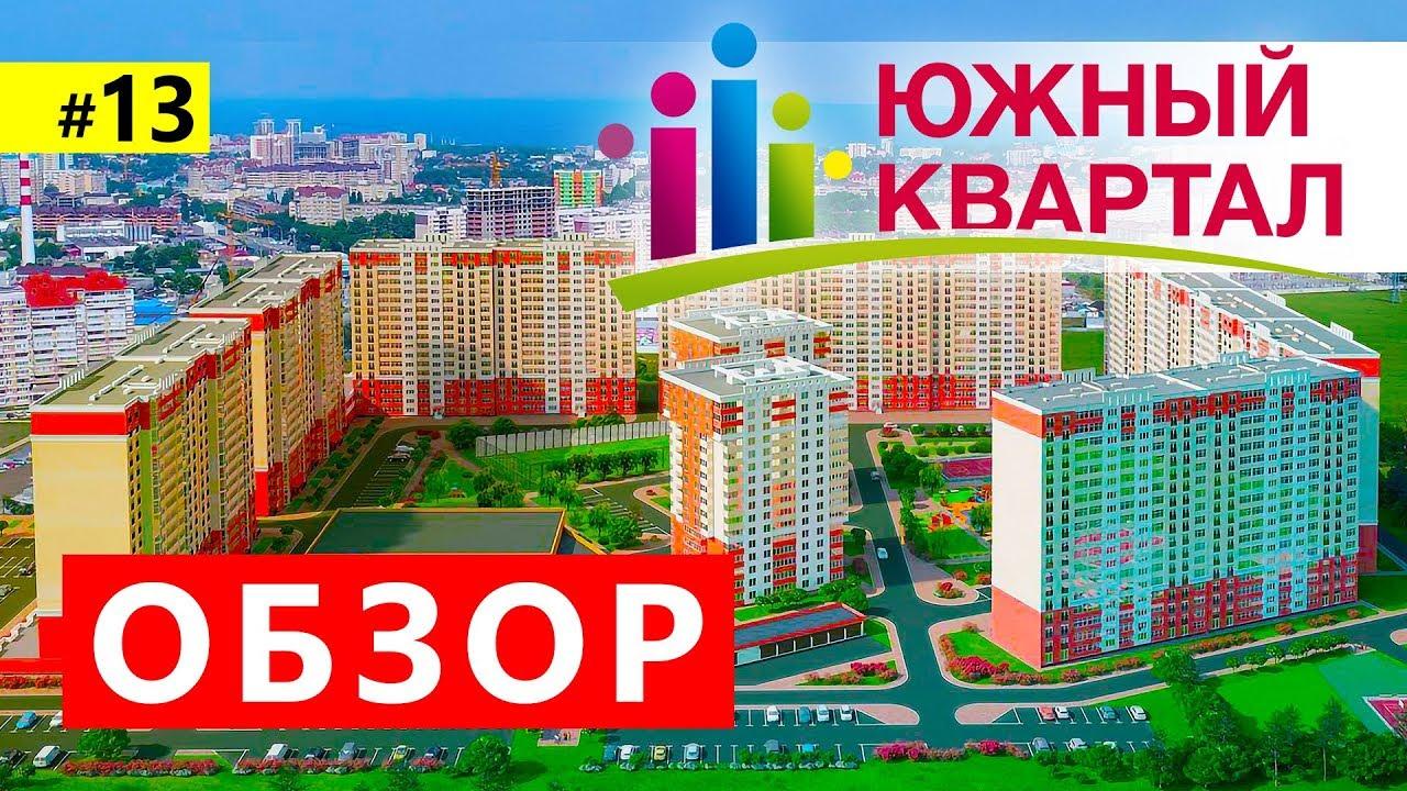 ЖК Южный квартал Анапа. Планировки, Цены 2019 - YouTube