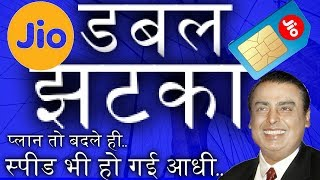 Jio Users ko dohara jhataka, plan to badale hi speed bhi ho gayi Aadhi! Reliance Jio Reduces Speed?