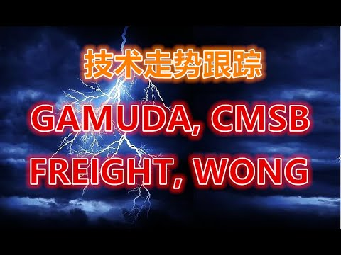 Download 第七十七期:技术走势跟踪 GAMUDA, CMSB, FREIGHT, WONG
