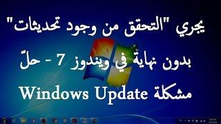 يجري التحقق من وجود تحديثات بدون نهاية في ويندوز 7 - حل مشكلة Windows Update (حيلتان)