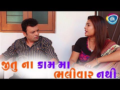 New Gujarati Jokes 2018  Jokes Tamara Style Aamari