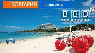 Туры в Болгарию. Сезон 2016(, 2016-03-02T13:18:30.000Z)