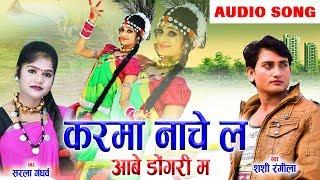 Shashi Rangila | Sarla Gandharw | Cg Karma Geet | Karma Nache La Aabe Dongari Ma| Chhattisgarhi Song