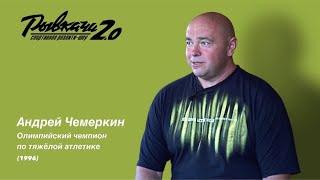 РЫВКАЧИ 2.0 / Чемеркин Андрей Иванович