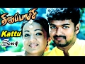 Thirupachi | Tamil Movie Video Songs | Kattu Kattu Video Song | Vijay Dance | Trisha | Dhina | Vijay